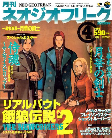 Neo Geo Freak Issue 35 (April 1998)