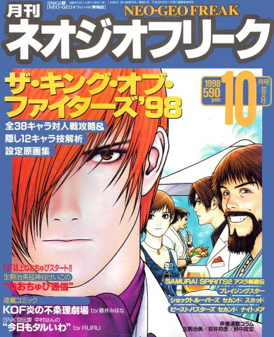 Neo Geo Freak Issue 41 (October 1998)