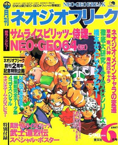 Neo Geo Freak Issue 25 (June 1997)