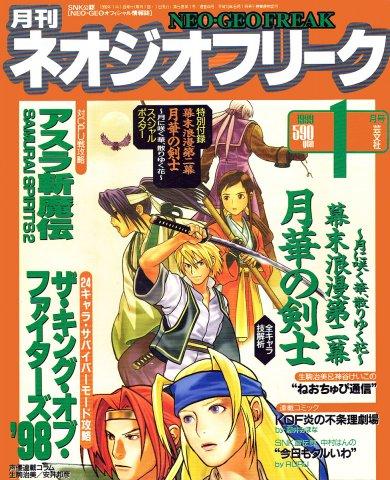 Neo Geo Freak Issue 44 (January 1999)