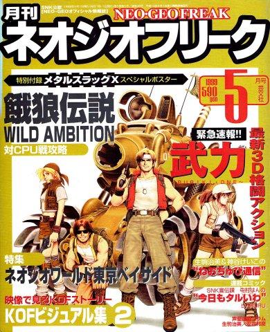 Neo Geo Freak Issue 48 (May 1999)