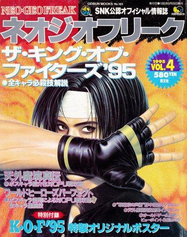 Neo Geo Freak Issue 04 (August 1995)