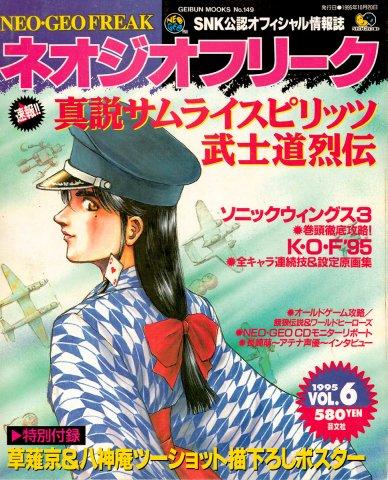 Neo Geo Freak Issue 06 (October 1995)