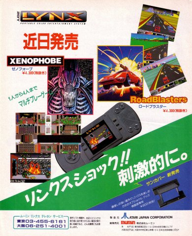 Xenophobe, RoadBlasters (Japan)