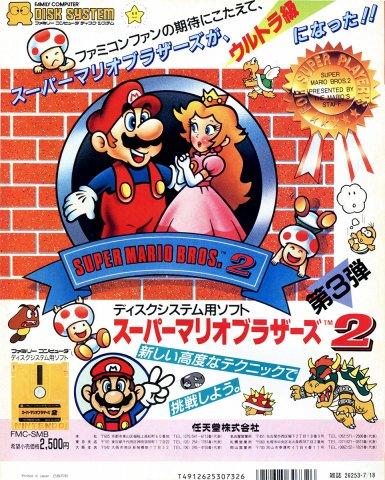 Super Mario Bros. 2 (Japan) (2)