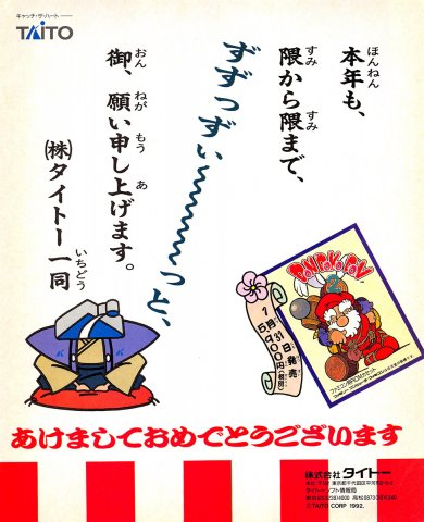 Don Doko Don 2 (Japan)