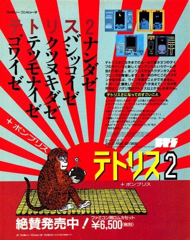 Tetris 2 + BomBliss (Japan) (1)