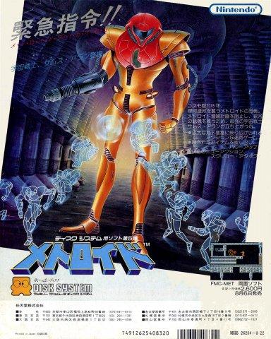 Metroid (Japan) (1)