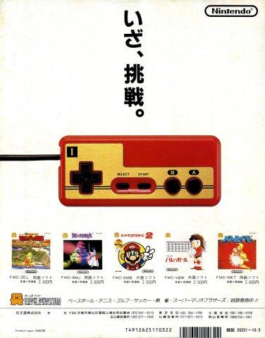 Nintendo Famicom Disk System multi ad 1986 (Japan)