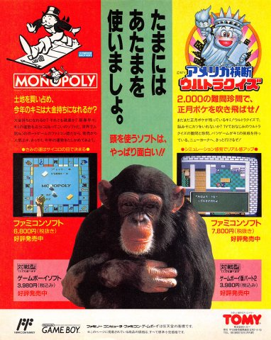Monopoly, America Ōdan Ultra Quiz (Japan)