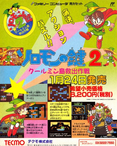 Fire 'n Ice (Solomon No Kagi 2) (Japan)