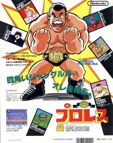 Pro Wrestling (ProWres) (Japan)