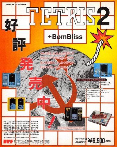 Tetris 2 + BomBliss (Japan) (2)