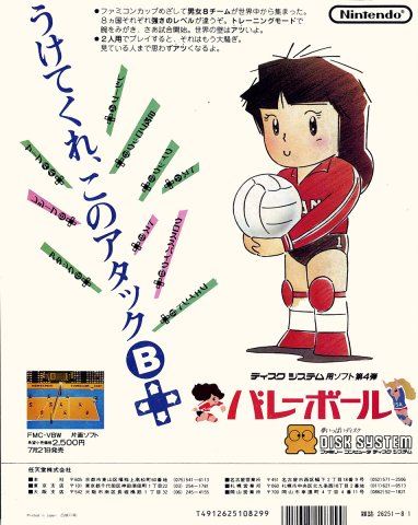 Volleyball (Japan)