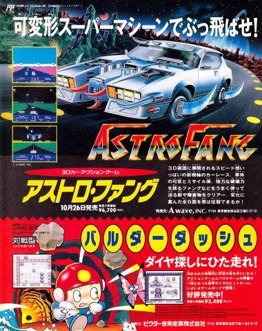 Astro Fang, Boulder Dash (Japan)