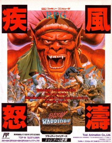 Bloody Warriors: Shan Go no Gyakushū (Japan)