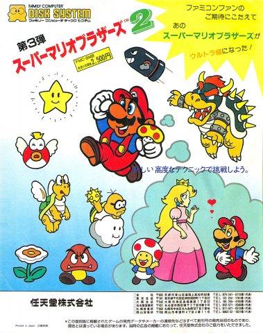 Super Mario Bros. 2 (Japan) (1)