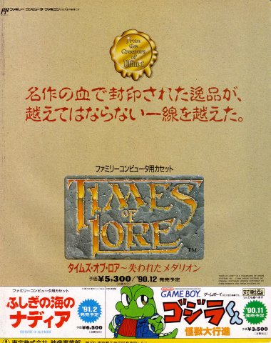 Times Of Lore (Japan)
