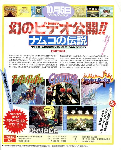 Legend Of Namco video (Japan)