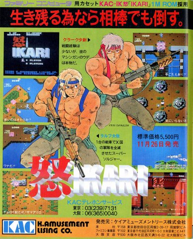 Ikari Warriors (Japan) (1)