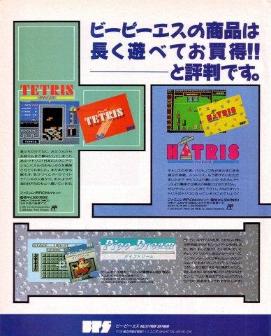 Tetris, Hatris, Pipe Dream (Japan)