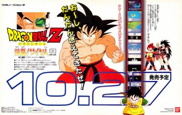 Dragon Ball Z: Kyōshū! Saiyajin (Japan)