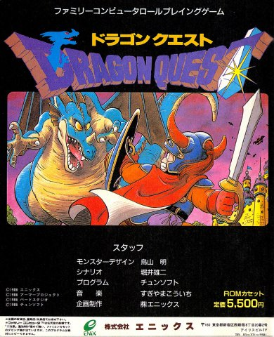 Dragon Quest (Japan)