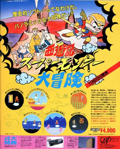 Super Monkey Daibouken (Japan)