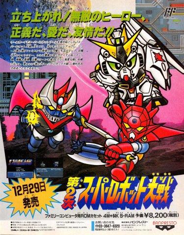 Dai-2-Ji Super Robot Taisen (Japan)