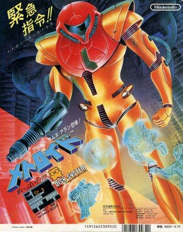 Metroid (Japan) (2)