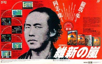 Ishin No Arashi (Japan)