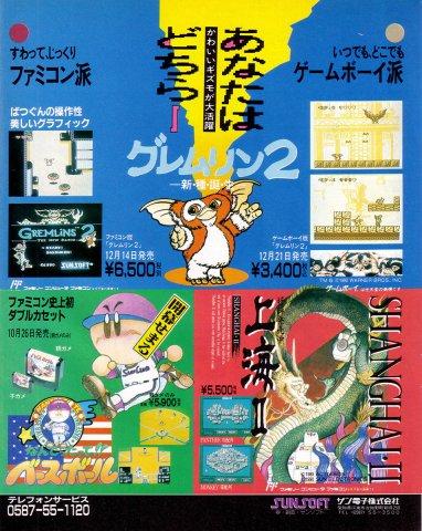 Gremlins 2,Nantettatte!! Baseball, Shanghai II (Japan)