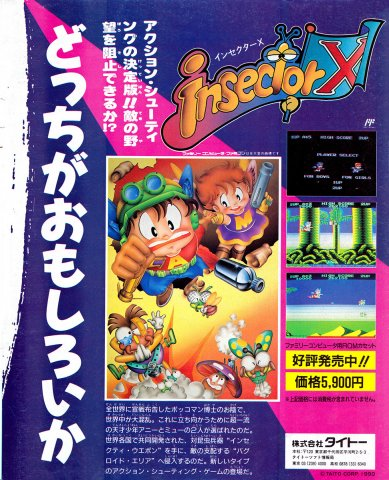 Insector X (Japan)