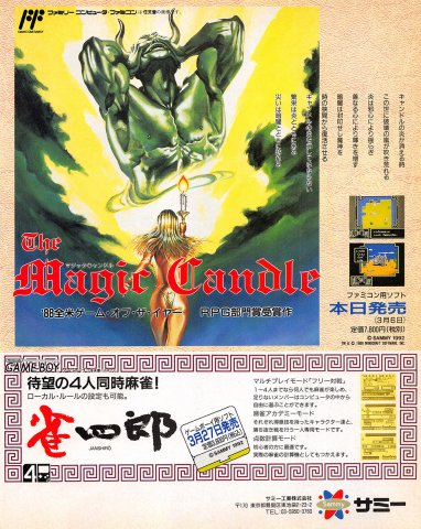 Magic Candle, The (Japan) (2)