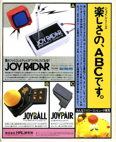 Joy Radar, Joyball, Joypair (Hudson Famicom peripherals) (Japan)