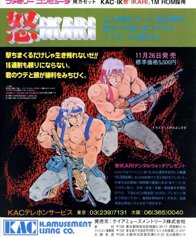 Ikari Warriors (Japan) (2)