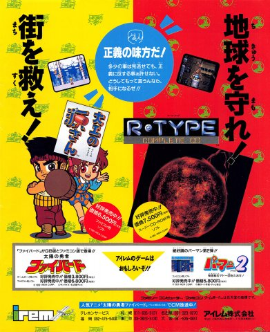 Hammerin' Harry (Daiku No Gen-san), R-Type Complete CD (Japan)