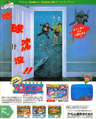 Sqoon (Japan)