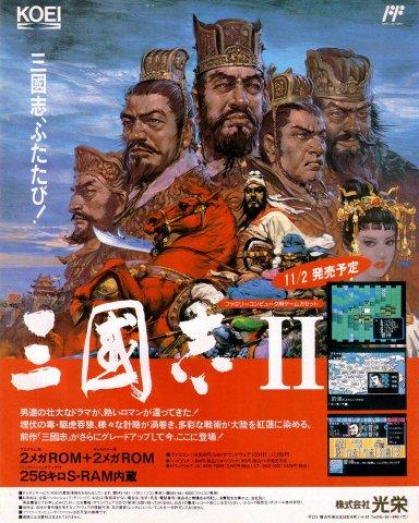 Romance of the Three Kingdoms II (Sangokushi II) (Japan)