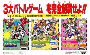Dai 2-Ji Super Robot Taisen, Battle Commander, Battle Dodge Ball (Japan)
