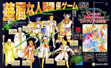 Arcana (Card Master: Rimusaria No Fuuin) (Japan) (2)