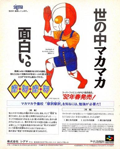 Maka Maka (Japan) (1)