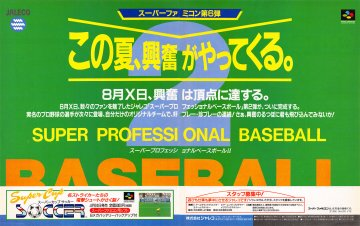 Super Professional Baseball II, Super Cup Soccer (Japan)