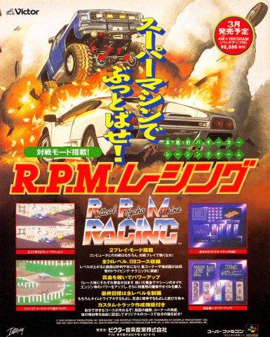 RPM Racing (Japan) (1)