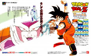 Dragon Ball Z: Super Saiya Densetsu (Japan) (2)
