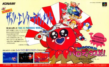 Parodius (Japan)