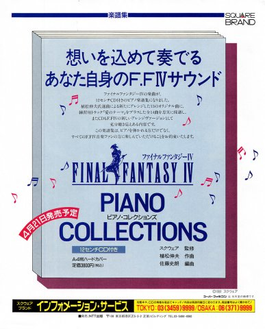 Final Fantasy IV Piano Collections (Japan)