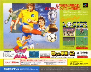 Super Cup Soccer, Plasma Ball (Japan)