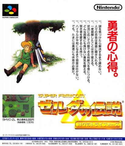 Legend Of Zelda: A Link To The Past (Zelda no Densetsu: Kamigami no Triforce) (Japan)