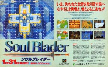 Soul Blazer (Soul Blader) (Japan) (2)